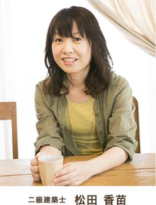 二級建築士 松田 香苗