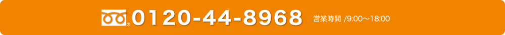 0120-44-8968