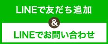 ニワホーム LINE公式アカウント