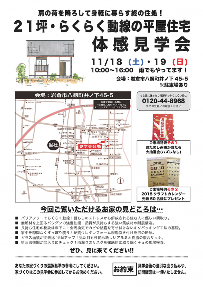 20171118-19housingtour