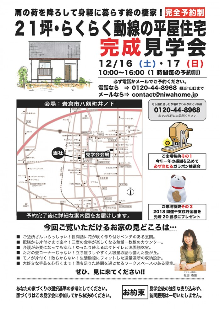 20171216-17housingtour