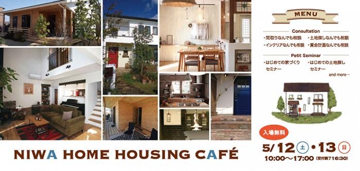 20180512-13housingcafe800