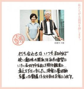 23_voice_kakefu