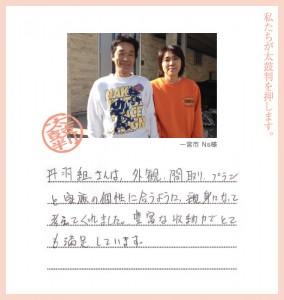 25_voice_nishio